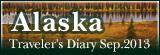 アラスカ旅行記 Sep.2013
